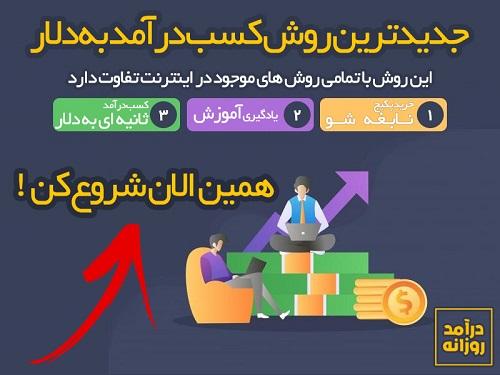 کسب درآمد به دلار