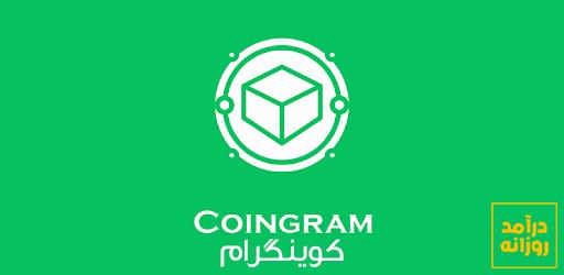 کوینگرام