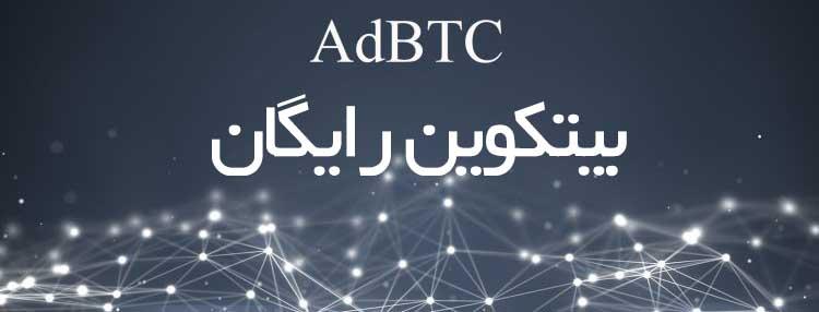 کسب بیتکوین رایگان با سایت Adbtc