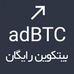 سایت Adbtc
