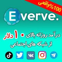 سایت everve