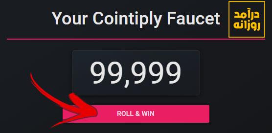 رول cointiply
